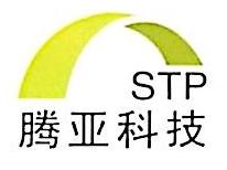 武汉市腾亚科技有限公司