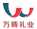 杭州万畴商贸有限公司 最新采购和商业信息