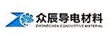 武汉众辰导电材料有限公司 最新采购和商业信息