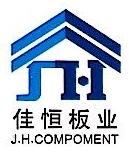 广州市佳恒板业有限公司 最新采购和商业信息