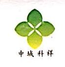 北京中域科祥医药科技有限公司 最新采购和商业信息