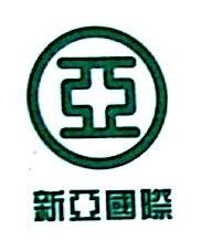 江西省新亚进出口有限公司 最新采购和商业信息
