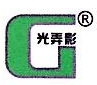 中山市光弄影光电科技有限公司 最新采购和商业信息