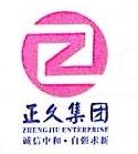 广西正久酒店管理有限公司