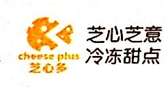 上海芝心芝意企业管理有限公司 最新采购和商业信息