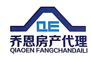 杭州乔恩房产代理有限公司
