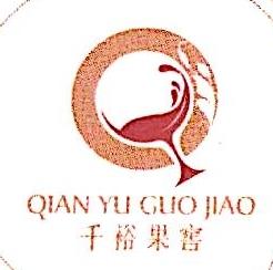 陕西千裕酒业有限公司 最新采购和商业信息