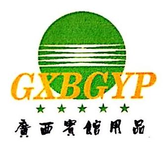 广西南宁欣莱纺织品有限公司 最新采购和商业信息
