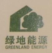浙江绿地能源有限公司 最新采购和商业信息