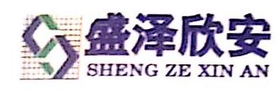 北京盛泽欣安科技发展有限公司 最新采购和商业信息