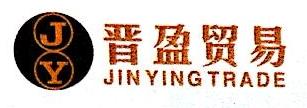 绍兴县晋盈贸易有限公司 最新采购和商业信息