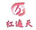 济南红遍天商贸有限公司 最新采购和商业信息
