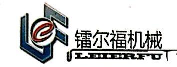 诸暨镭尔福机械科技有限公司 最新采购和商业信息