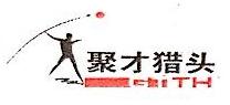 长沙聚才人力资源管理有限公司