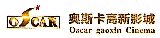 郑州奥斯卡高新影城有限公司 最新采购和商业信息