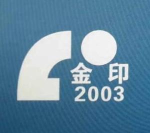 四川省金印商标代理有限公司 最新采购和商业信息