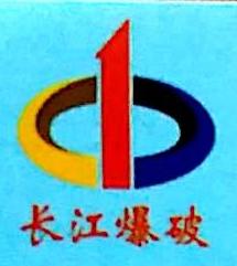 江苏长江爆破工程有限公司