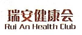 北京中惠瑞安健康管理有限公司 最新采购和商业信息