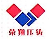 杭州荣翔机械制造有限公司 最新采购和商业信息