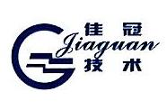上海佳冠包装技术有限公司 最新采购和商业信息