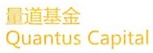 量道(厦门)股权投资基金管理有限公司 最新采购和商业信息