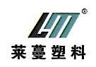 厦门莱蔓新材料科技有限公司 最新采购和商业信息