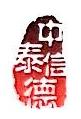 中泰德信(北京)档案管理有限公司 最新采购和商业信息