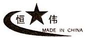 哈尔滨恒伟科技有限公司 最新采购和商业信息