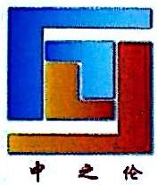 广州市中之伦建设有限公司