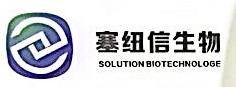 石家庄塞纽信生物科技有限公司 最新采购和商业信息