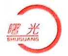 浙江省永康市曙光动力有限公司 最新采购和商业信息