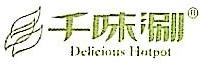 深圳市万味源餐饮管理有限公司 最新采购和商业信息