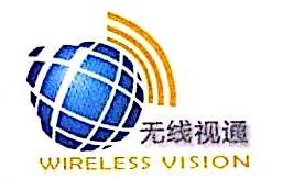 北京无线视通科技有限公司