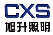 旭升照明有限公司 最新采购和商业信息