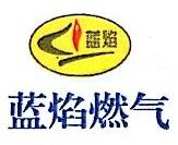 舟山市蓝焰千岛工业气体有限公司 最新采购和商业信息
