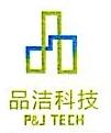 苏州品洁超净科技有限公司