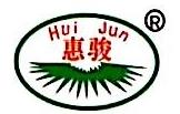 广宁县惠骏食品有限公司
