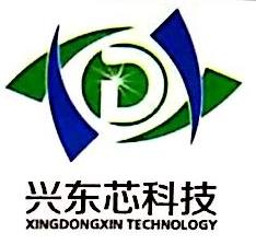 深圳市兴东芯科技有限公司 最新采购和商业信息