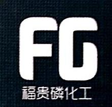 云南福贵磷化工有限公司 最新采购和商业信息