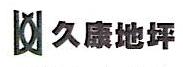 郑州久康装饰工程有限公司 最新采购和商业信息