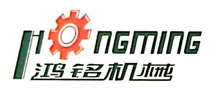 广东鸿铭智能股份有限公司 最新采购和商业信息