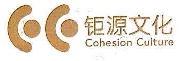 深圳市钜源文化传播有限公司 最新采购和商业信息