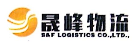 湖南晟峰物流有限公司 最新采购和商业信息