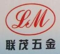 深圳市联茂五金有限公司