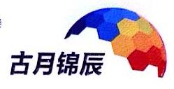 古月锦辰建设有限公司 最新采购和商业信息