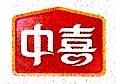 义乌市中喜食品有限公司 最新采购和商业信息