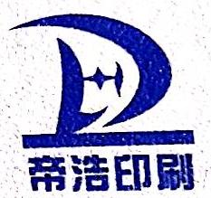 上海帝浩印务有限公司 最新采购和商业信息