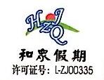 杭州三鼎旅行社有限公司