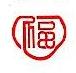 珠海市永福运输有限公司 最新采购和商业信息