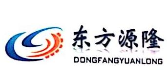 北京东方源隆机电有限公司 最新采购和商业信息